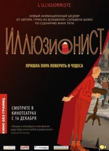 Иллюзионист - фильм (2010) на сайте о хорошем кино Устрица