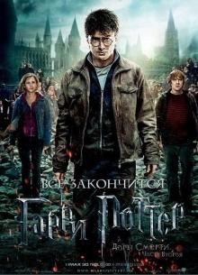 Гарри Поттер и Дары смерти: Часть 2 - фильм (2011) на сайте о хорошем кино Устрица