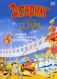 Астерикс против Цезаря - фильм (1985) на сайте о хорошем кино Устрица