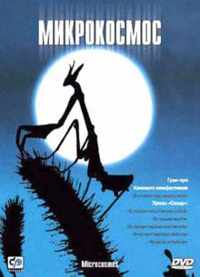 Микрокосмос - фильм (1996) на сайте о хорошем кино Устрица