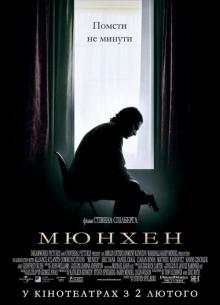 Мюнхен - фильм (2005) на сайте о хорошем кино Устрица