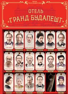 Отель «Гранд Будапешт» - фильм (2014) на сайте о хорошем кино Устрица