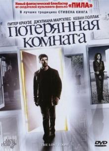 Потерянная комната - сериал (2006) на сайте о лучших фильмах и сериалах Устрица