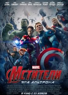 Мстители: Эра Альтрона - фильм (2015) на сайте о хорошем кино Устрица