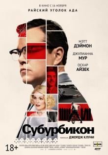 Субурбикон - фильм (2017) на сайте о хорошем кино Устрица