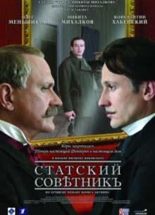 Статский советник - фильм (2005) на сайте о хорошем кино Устрица