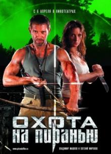 Охота на пиранью - фильм (2006) на сайте о хорошем кино Устрица
