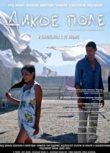 Дикое поле - фильм (2008) на сайте о хорошем кино Устрица