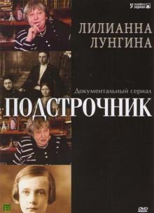Подстрочник - фильм (2009) на сайте о хорошем кино Устрица