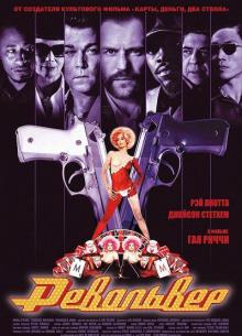 Револьвер - фильм (2005) на сайте о хорошем кино Устрица
