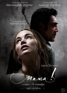 мама! - фильм (2017) на сайте о хорошем кино Устрица