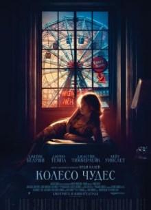 Колесо Чудес - фильм (2017) на сайте о хорошем кино Устрица