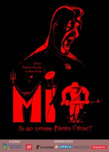 Миф - фильм (2018) на сайте о хорошем кино Устрица