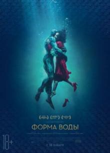Форма воды - фильм (2017) на сайте о хорошем кино Устрица