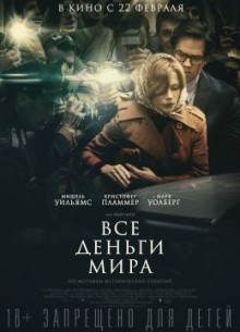 Все деньги мира - фильм (2017) на сайте о хорошем кино Устрица