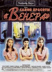 Салон красоты Венера - фильм (1999) на сайте о хорошем кино Устрица