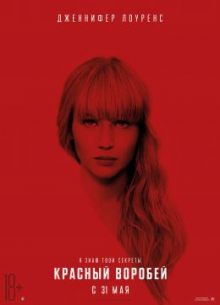 Красный воробей - фильм (2018) на сайте о хорошем кино Устрица