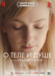 О теле и душе - фильм (2017) на сайте о хорошем кино Устрица