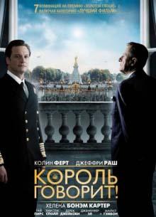 Король говорит! - фильм (2010) на сайте о хорошем кино Устрица