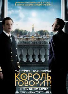 Король говорит - фильм (2010) на сайте о хорошем кино Устрица