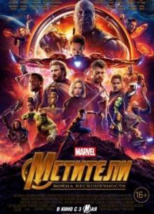 Мстители: Война бесконечности - фильм (2018) на сайте о хорошем кино Устрица