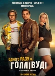 Однажды в Голливуде - фильм (2019) на сайте о хорошем кино Устрица
