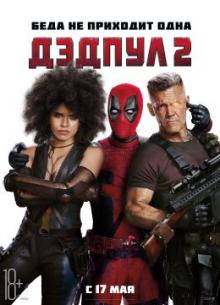 Дэдпул 2 - фильм (2018) на сайте о хорошем кино Устрица