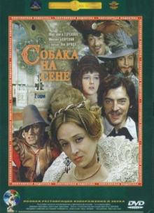 Собака на сене - фильм (1977) на сайте о хорошем кино Устрица