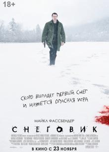 Снеговик - фильм (2017) на сайте о хорошем кино Устрица