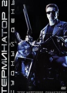 Терминатор 2: Судный день - фильм (1991) на сайте о хорошем кино Устрица