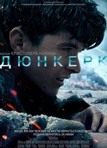Дюнкерк - фильм (2017) на сайте о хорошем кино Устрица