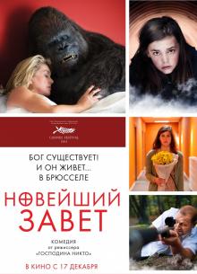 Новейший завет - фильм (2015) на сайте о хорошем кино Устрица