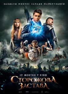 Сторожова застава - фильм (2017) на сайте о хорошем кино Устрица