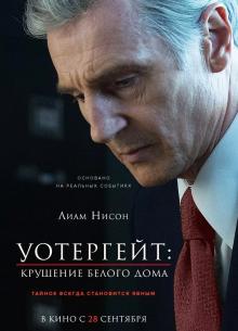 Уотергейт: Крушение Белого дома - фильм (2017) на сайте о хорошем кино Устрица