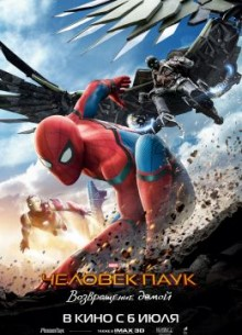 Человек-паук: Возвращение домой - фильм (2017) на сайте о хорошем кино Устрица