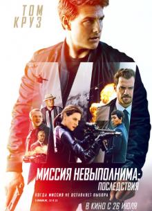 Миссия невыполнима: Фоллаут - фильм (2018) на сайте о хорошем кино Устрица
