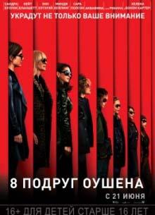 8 подруг Оушена - фильм (2018) на сайте о хорошем кино Устрица