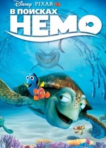 В поисках Немо - фильм (2003) на сайте о хорошем кино Устрица