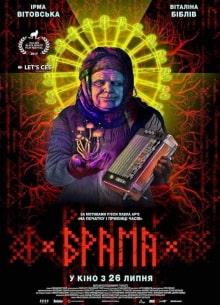 Брама - украинский фильм (2017) на сайте о лучших фильмах Устрица