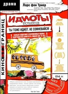 Идиоты - фильм (1998) на сайте о хорошем кино Устрица
