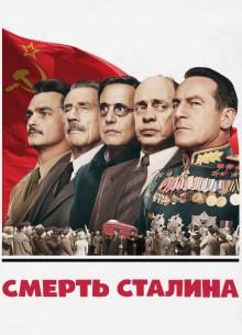 Смерть Сталина - фильм (2017) на сайте о хорошем кино Устрица