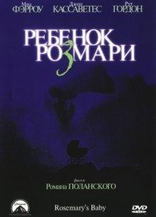 Ребенок Розмари - фильм (1968) на сайте о хорошем кино Устрица