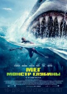 Мег: Монстр глубины - фильм (2018) на сайте о хорошем кино Устрица
