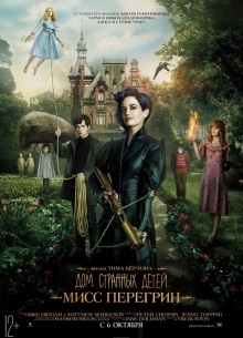 Дом странных детей мисс Сапсан - фильм (2016) на сайте о хорошем кино Устрица