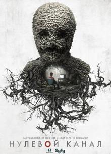 Нулевой канал - сериал (2016) на сайте о лучших фильмах и сериалах Устрица