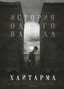 Хайтарма - фильм (2013) на сайте о хорошем кино Устрица