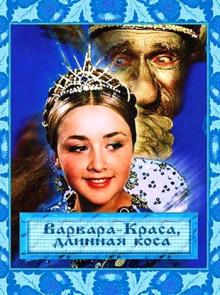 Варвара Краса - длинная коса - фильм (1969) на сайте о хорошем кино Устрица