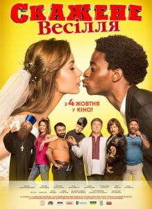Скажене весілля - фильм (2018) на сайте о хорошем кино Устрица