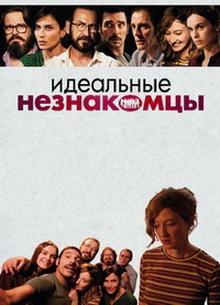 Идеальные незнакомцы - фильм (2016) на сайте о хорошем кино Устрица