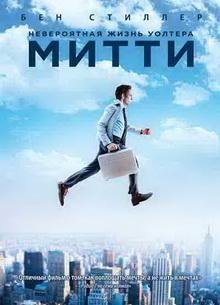 Невероятная жизнь Уолтера Митти - фильм (2013) на сайте о хорошем кино Устрица